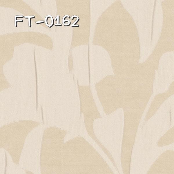 FT-0162 生地画像