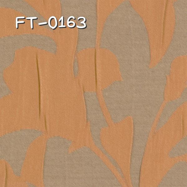 FT-0163 生地画像