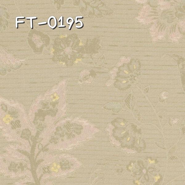 FT-0195 生地画像