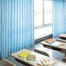 教育施設向けカーテン