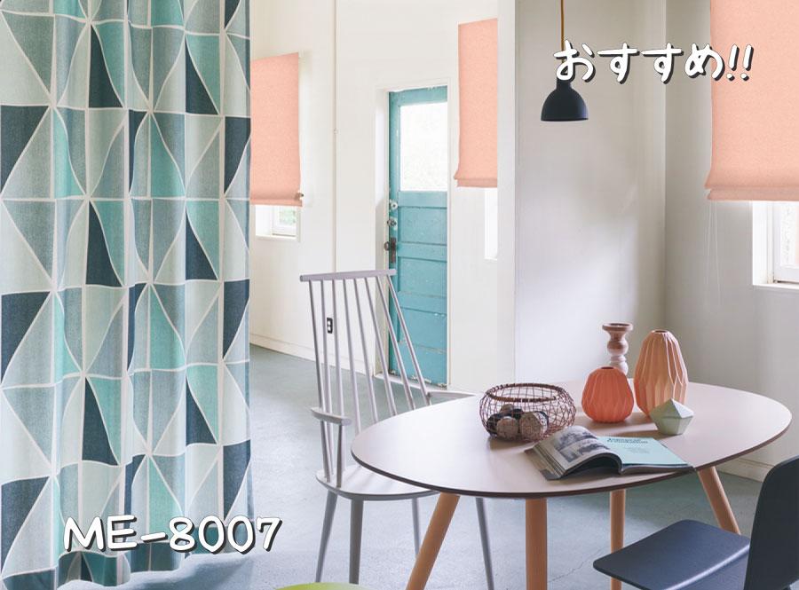 川島織物セルコン ME-8007 施工例