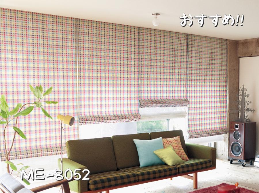 川島織物セルコン ME-8052 施工例