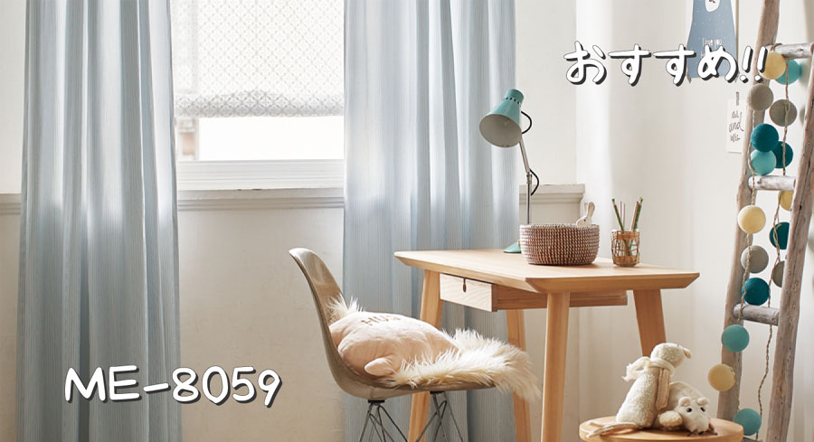 川島織物セルコン ME-8059 施工例