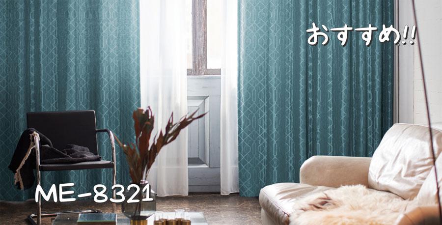 川島織物セルコン ME-8321 施工例