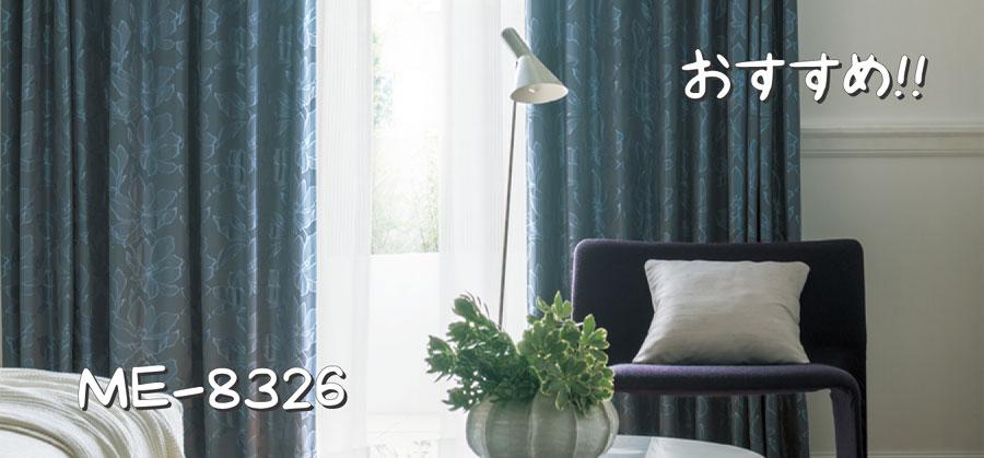 川島織物セルコン ME-8326 施工例