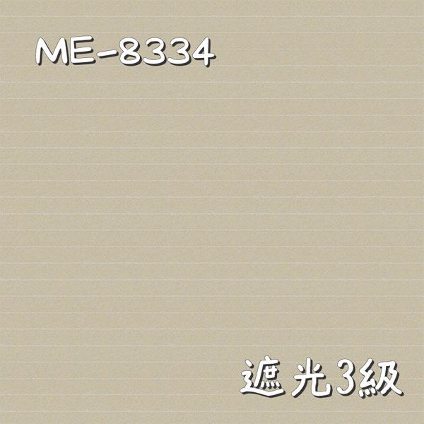 川島織物セルコン ME-8334 生地画像