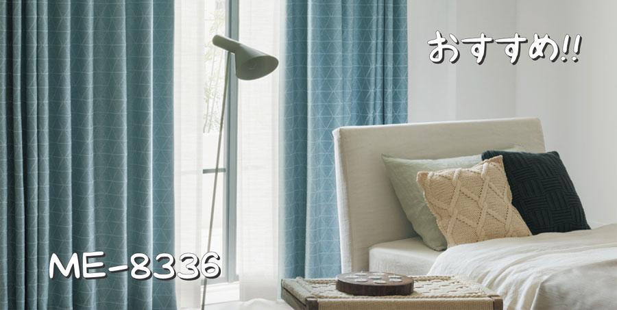 川島織物セルコン ME-8336 施工例