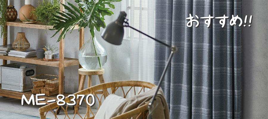 川島織物セルコン ME-8370 施工例