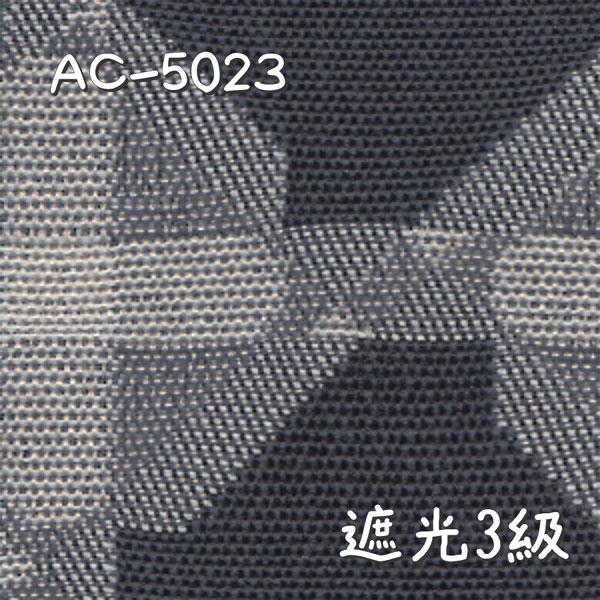 サンゲツ AC-5023 生地画像