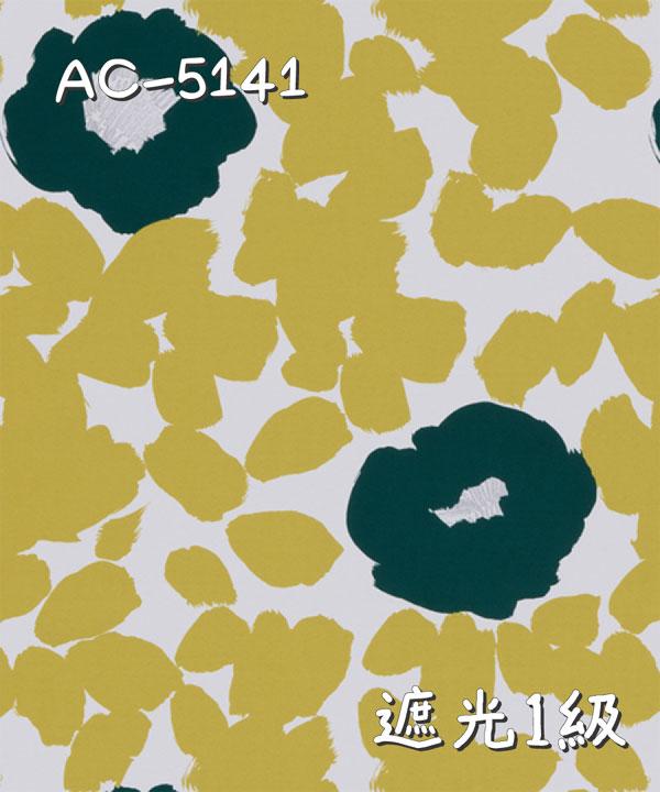 サンゲツ AC-5141 生地画像