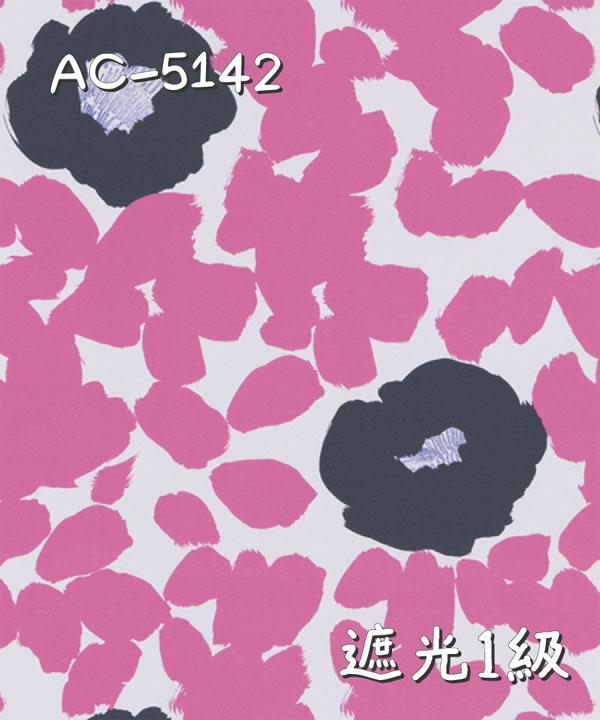 サンゲツ AC-5142 生地画像