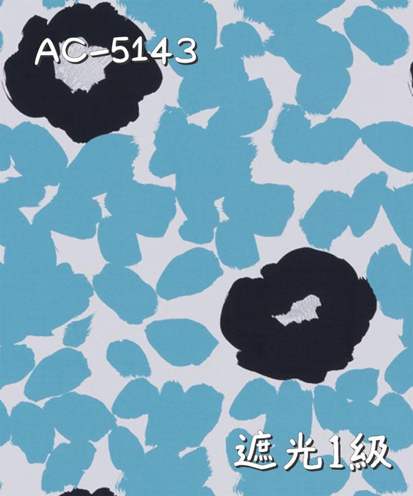 サンゲツ AC-5143 生地画像