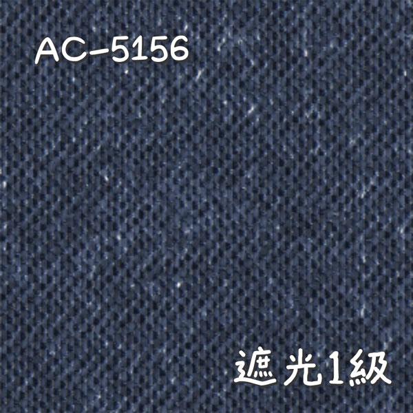 サンゲツ AC-5156 生地画像