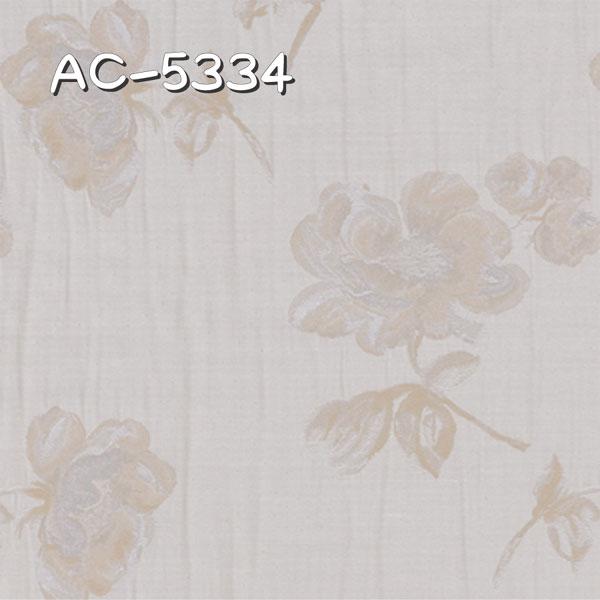 AC-5334 生地画像