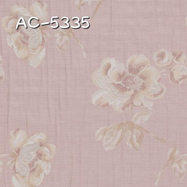 AC-5335 生地画像