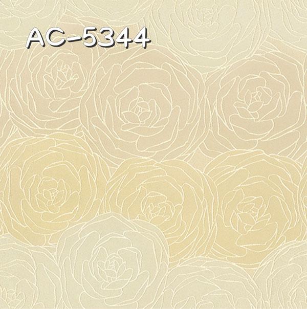 AC-5344 生地画像