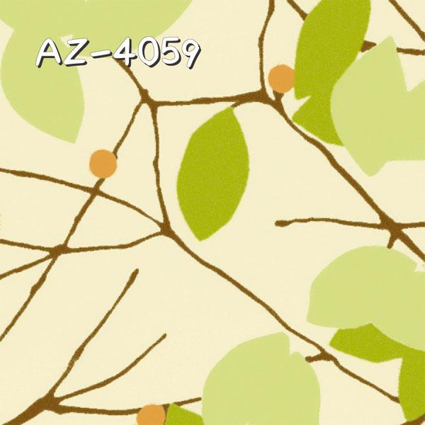 シンコール AZ-4059 生地画像