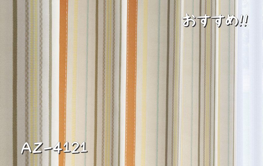 シンコール AZ-4121 施工例