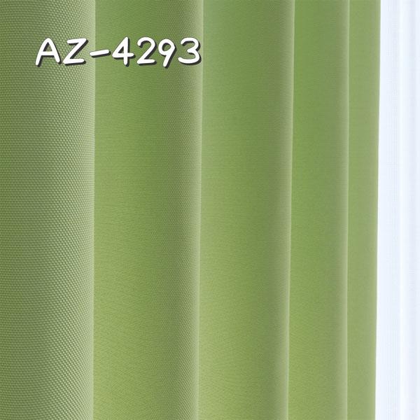 シンコール AZ-4293 生地画像