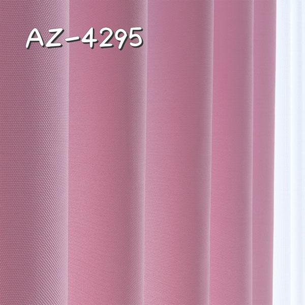 シンコール AZ-4295 生地画像