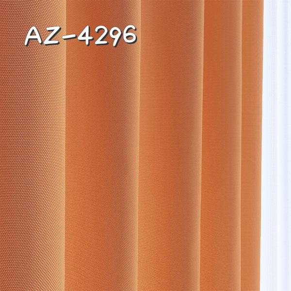 シンコール AZ-4296 生地画像