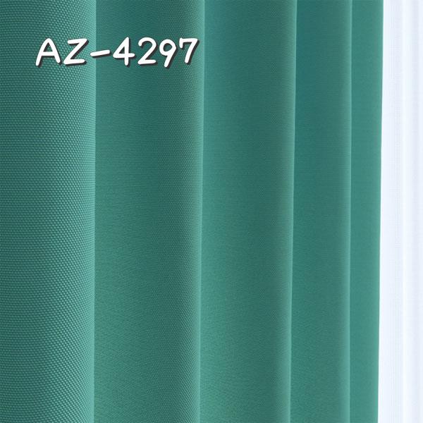 シンコール AZ-4297 生地画像
