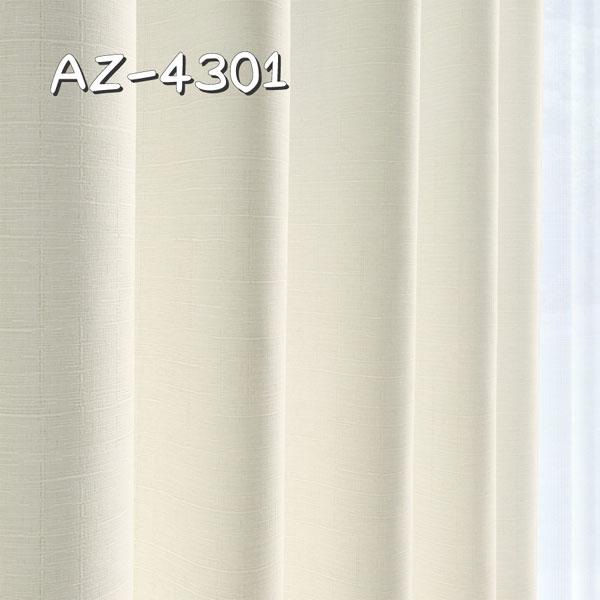 シンコール AZ-4301 生地画像