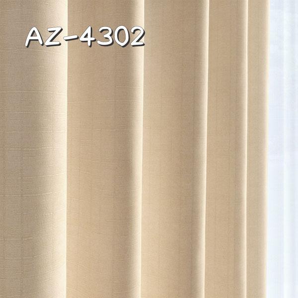 シンコール AZ-4302 生地画像