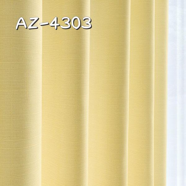 シンコール AZ-4303 生地画像