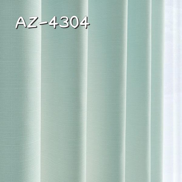 シンコール AZ-4304 生地画像