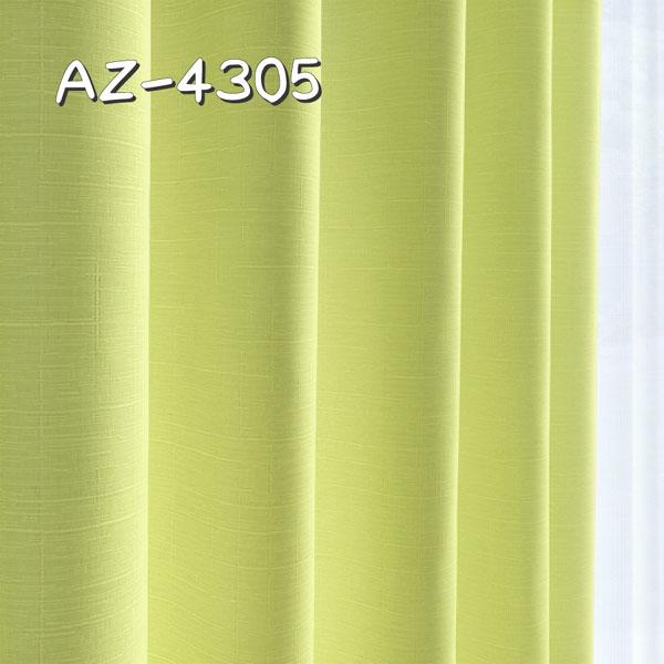 シンコール AZ-4305 生地画像