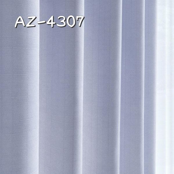 シンコール AZ-4307 生地画像