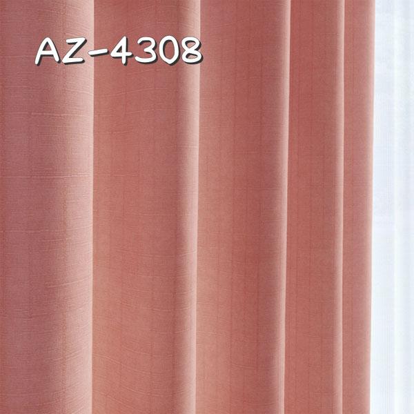 シンコール AZ-4308 生地画像