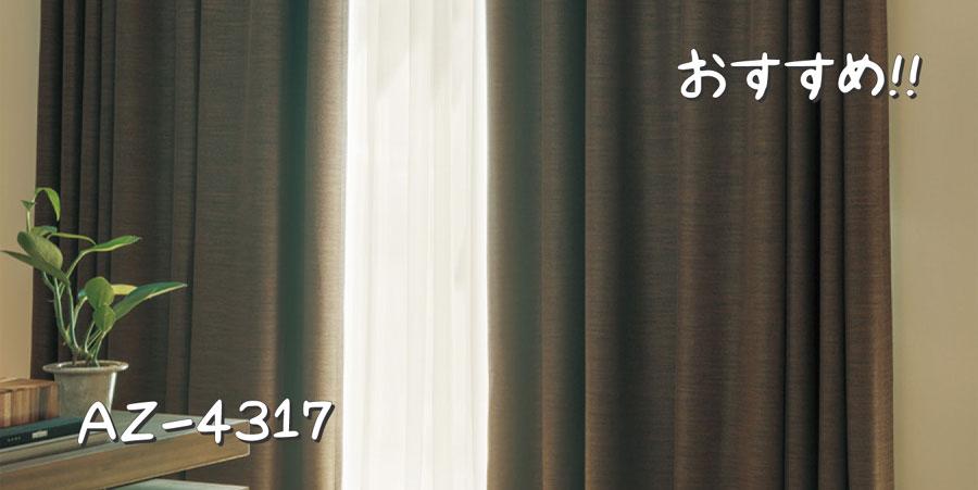 シンコール AZ-4317 施工例