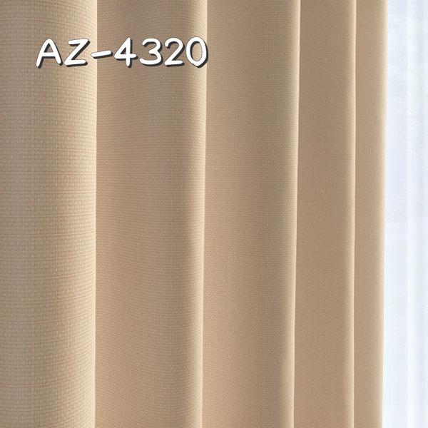 シンコール AZ-4320 生地画像