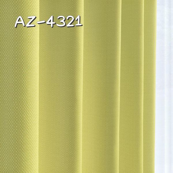 シンコール AZ-4321 生地画像