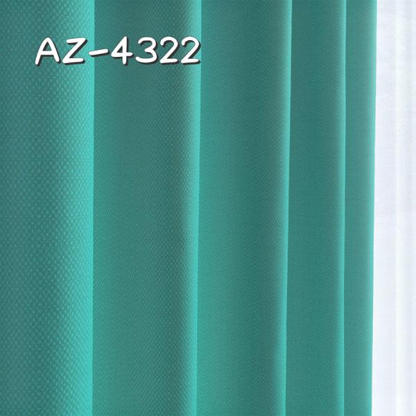 シンコール AZ-4322 生地画像