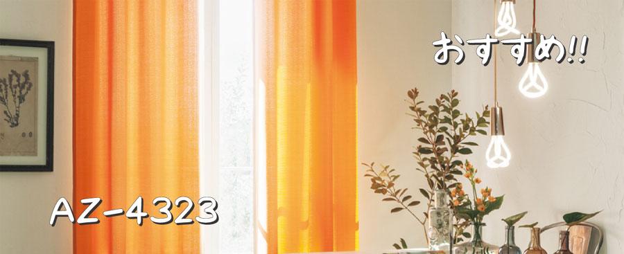 シンコール AZ-4323 施工例