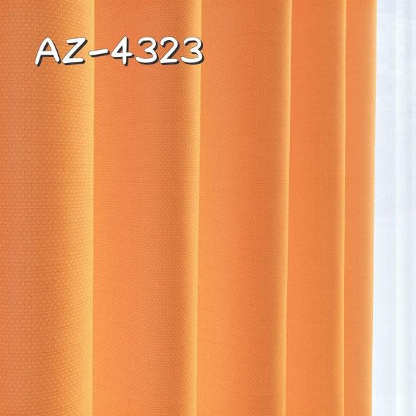 シンコール AZ-4323 生地画像