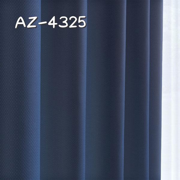 シンコール AZ-4325 生地画像