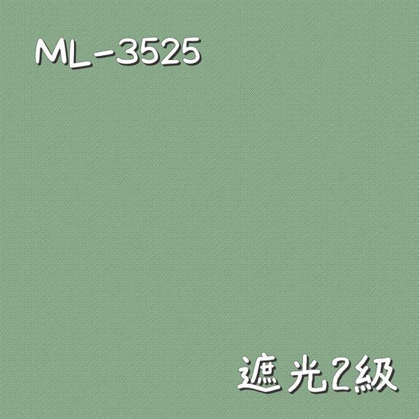シンコール ML-3525 生地画像