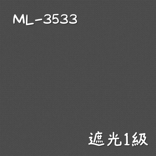 シンコール ML-3533 生地画像