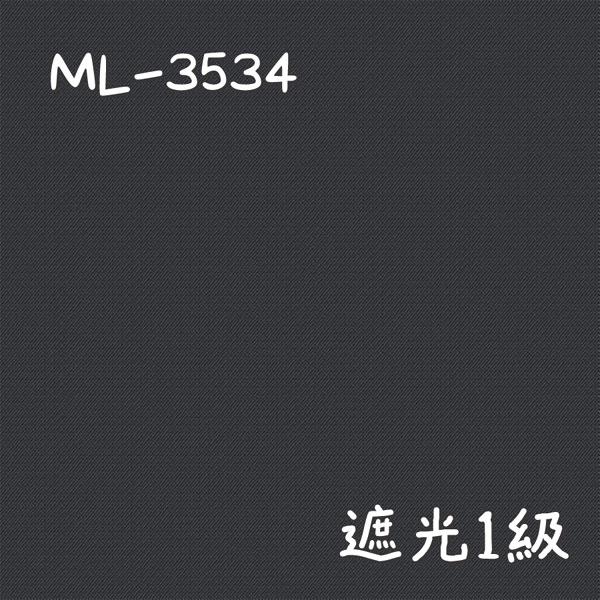 シンコール ML-3534 生地画像