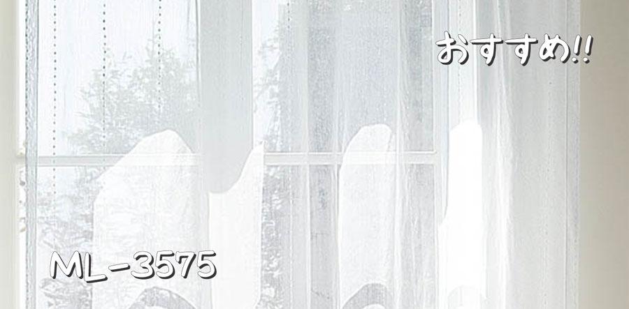 シンコール ML-3575 施工例