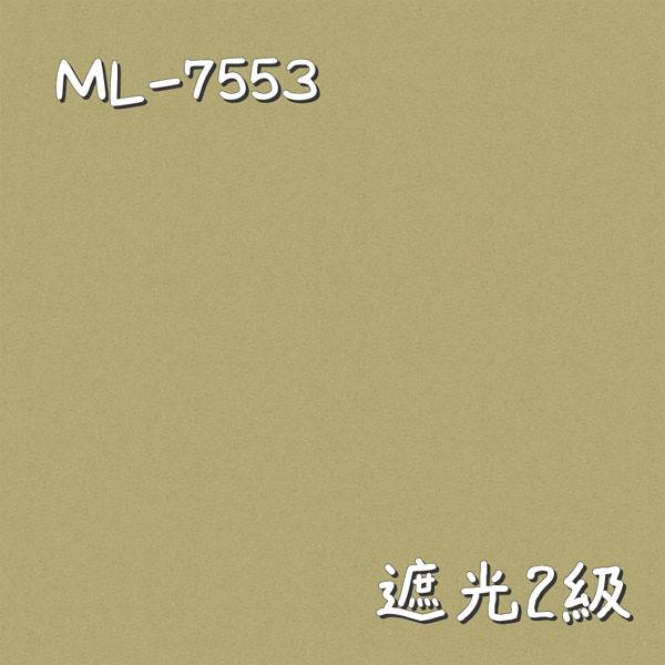 シンコール ML-7553 生地画像