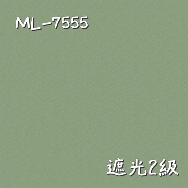 シンコール ML-7555 生地画像