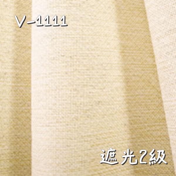 V-1111 生地画像