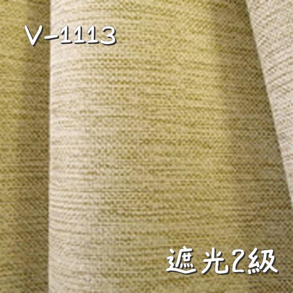 V-1113 生地画像