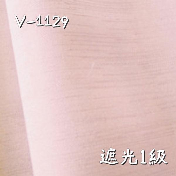 V-1129 生地画像