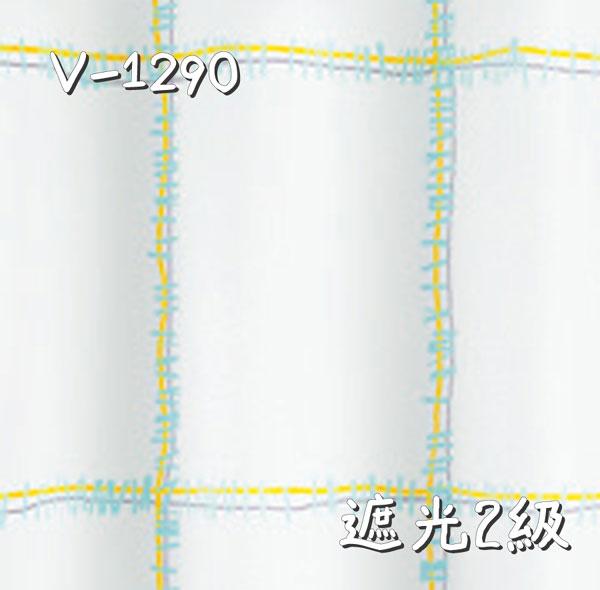 V-1290 生地画像
